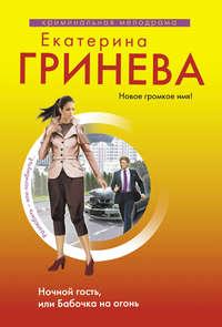 Купить книгу Ночной гость, или Бабочка на огонь, автора Екатерины Гриневой