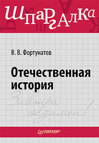 Отечественная история. Шпаргалка