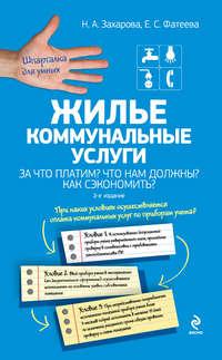 Купить книгу Жилье. Коммунальные услуги. За что платим? Что нам должны? Как сэкономить?, автора Н. А. Захаровой