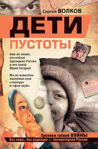 Купить книгу Дети пустоты, автора Сергея Волкова
