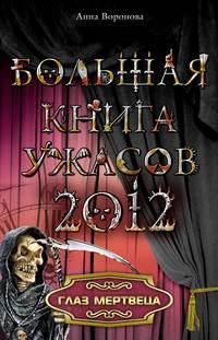 Купить книгу Глаз мертвеца, автора Анны Вороновой