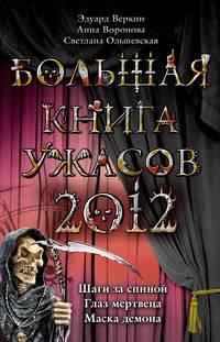 Купить книгу Большая книга ужасов 2012, автора Эдуарда Веркина