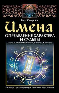 Книга Имена. Определение характера и судьбы - Автор Вера Склярова