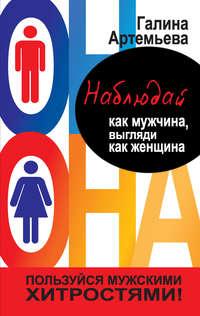 Купить книгу Наблюдай как мужчина, выгляди как женщина, автора Галины Артемьевой