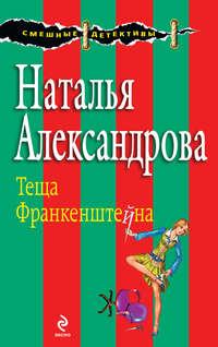 Купить книгу Теща Франкенштейна, автора Натальи Александровой
