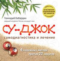 Книга Су Джок. Самодиагностика и лечение - Автор Геннадий Кибардин