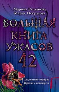Купить книгу Прятки с кошмаром, автора Марии Некрасовой
