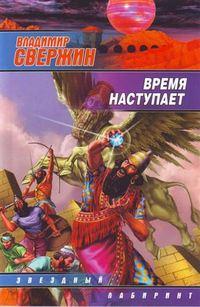 Купить книгу Время наступает, автора Владимира Свержина