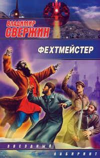 Купить книгу Фехтмейстер, автора Владимира Свержина