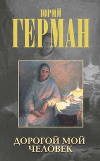 Купить книгу Дорогой мой человек, автора Юрия Германа