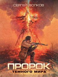Купить книгу Пророк Темного мира, автора Сергея Волкова