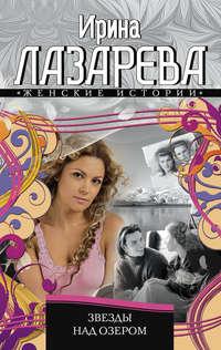 Купить книгу Звезды над озером, автора Ирины Лазаревой
