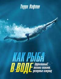 Купить книгу Как рыба в воде. Эффективные техники плавания, доступные каждому, автора Терри Лафлина