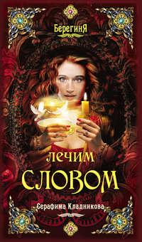 Книга Лечим словом - Автор Серафима Кладникова