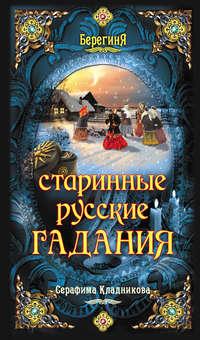 Книга Старинные русские гадания - Автор Серафима Кладникова