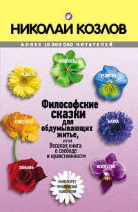 Книга Философские сказки - Автор Николай Козлов
