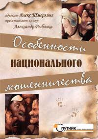 Купить книгу Особенности национального мошенничества, автора Александра Рыбалки
