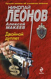 Купить книгу Двойной дуплет, автора Николая Леонова