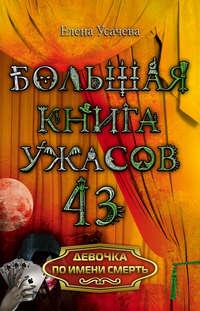 Купить книгу Девочка по имени смерть, автора Елены Усачевой