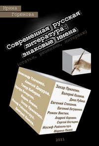 Купить книгу Современная русская литература: знаковые имена (статьи, рецензии, интервью), автора Ирины Горюновой