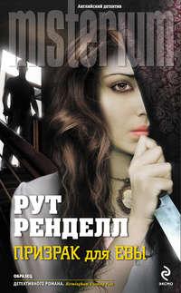 Книга Призрак для Евы - Автор Рут Ренделл