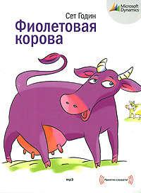 Купить книгу Фиолетовая корова. Сделайте свой бизнес выдающимся!, автора Сета Година