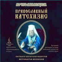 Купить книгу Православный Катехизис, автора