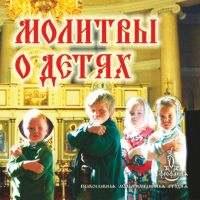 Купить книгу Молитвы о детях, автора