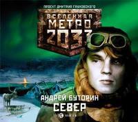 Купить книгу Север, автора Андрея Буторина
