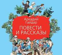 Купить книгу Повести и рассказы, автора Аркадия Гайдара