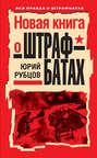 Электронная книга «Новая книга о штрафбатах» – Юрий Рубцов
