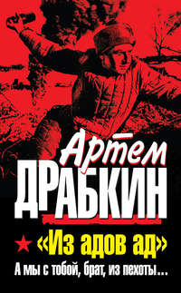 Купить книгу «Из адов ад». А мы с тобой, брат, из пехоты..., автора Артема Драбкина