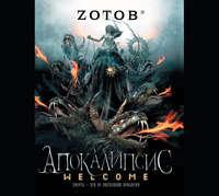 Купить книгу Апокалипсис Welcome, автора Zотова