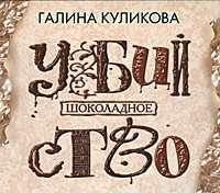 Книга Шоколадное убийство - Автор Галина Куликова