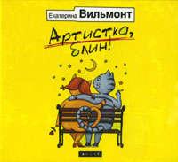 Купить книгу Артистка, блин!, автора Екатерины Вильмонт