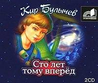 Купить книгу Сто лет тому вперед, автора Кира Булычева