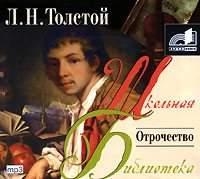 Купить книгу Отрочество, автора Льва Толстого