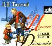 Купить книгу Сказки. Басни, автора Льва Толстого