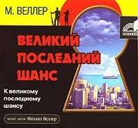 Купить книгу Великий последний шанс, автора Михаила Веллера