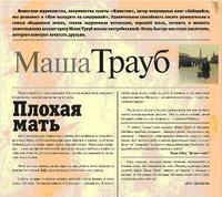 Купить книгу Плохая мать, автора Маши Трауб