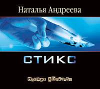 Купить книгу Стикс, автора Натальи Андреевой