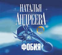 Купить книгу Фобия, автора Натальи Андреевой