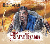 Купить книгу Тарас Бульба, автора Николая Гоголя