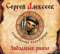 Купить книгу Звездные раны, автора Сергея Алексеева