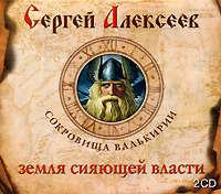 Купить книгу Земля сияющей власти, автора Сергея Алексеева