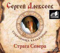 Купить книгу Страга Севера, автора Сергея Алексеева