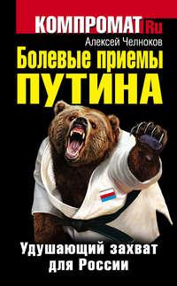 Книга Болевые приемы Путина. Удушающий захват для России