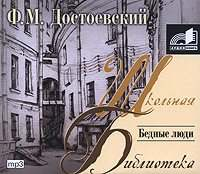 Купить книгу Бедные люди, автора Федора Достоевского