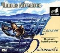 Купить книгу Пегий пес, бегущий краем моря, автора Чингиза Айтматова