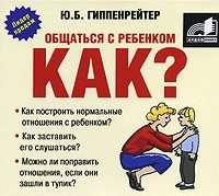 Купить книгу Общаться с ребенком. Как?, автора Юлии Гиппенрейтер